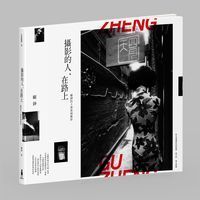 攝影的人,在路上:顧錚的上海街頭攝影-cover