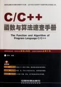 C\C++ 函數與演算法速查手冊-cover