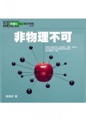 科學人雜誌:非物理不可-cover