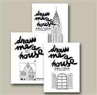 畫棟房子送給你 (Draw Me a House) (三款書封隨機出貨)-cover