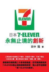 日本 7-11 永無止境的創新-cover