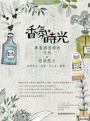香氛,時光:專業調香師的天然 × 經典配方 (適用香水、香膏、手工皂、蠟燭)-cover