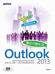 Outlook 2013 數位行動生活-cover