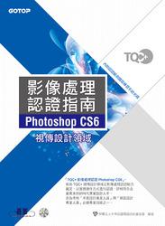 TQC+ 影像處理認證指南 Photoshop CS6