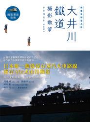 鐵道迷朝聖之旅:大井川鐵道攝影散策-cover