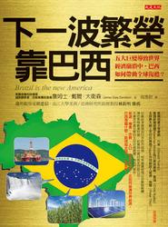 下一波繁榮,靠巴西:五大巨變導致世界經濟崩潰中,巴西如何帶動全球復甦?