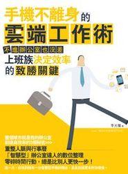 手機不離身的雲端工作術:不進辦公室也沒差,上班族決定效率的致勝關鍵-cover