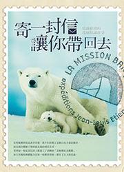 寄一封信讓你帶回去:集郵冊裡的北極收藏故事-cover