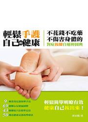 輕鬆手護自己健康:不花錢不吃藥不傷害身體的對症按腳自癒輕圖典-cover