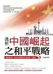 透析中國崛起之和平戰略:從臺灣出發、結合全球視野的企業家第一手觀察-cover
