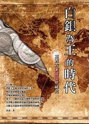 白銀為王的時代:東西方貨幣戰爭祕史-cover