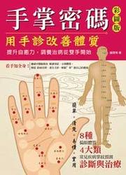 手掌密碼:用手診改善體質、提升自癒力,調養治病從雙手開始-cover