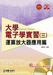 大學電子學實習(三)─運算放大器應用篇 (附 Multisim 12 模擬系統)-cover