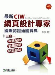 最新 CIW 網頁設計專家國際認證通關寶典 (三合一:平面設計、動畫設計、網頁設計)-cover