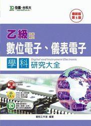 乙級數位電子、儀表電子學科研究大全, 5/e-cover