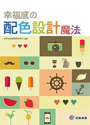 幸福感的配色設計魔法-cover