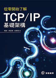 從零開始了解 TCP/IP 基礎架構-cover