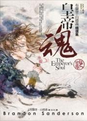 皇帝魂:布蘭登‧山德森精選集 (The Emperor's Soul)-cover