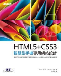 HTML5 + CSS3 智慧型手機專用網站設計-cover