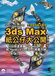 3ds max 紙公仔大公開─快速學會 3ds Max與Pepakura Designer 紙藝大師-cover