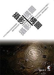 攝影構圖 X 構圖攝影, 2/e-cover