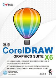 達標!CorelDRAW X6-cover