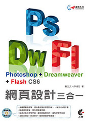 達標!Photoshop + Dreamweaver + Flash CS6 網頁設計三合一-cover