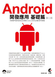 Android 開發應用-基礎篇, 2/e-cover