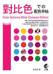 對比色での配色手帖, 2/e-cover