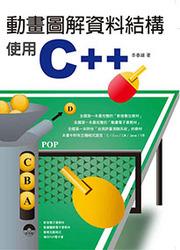 動畫圖解資料結構─使用C++-cover