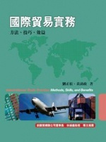 國際貿易實務-方法、技巧、效益, 8/e-cover