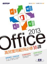 Office 2013 高效實用範例必修 16 課(附贈影音教學及範例光碟)-cover