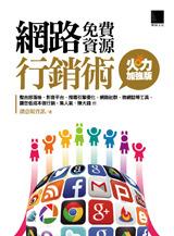 網路免費資源行銷術(火力加強版)-cover