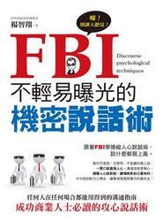 FBI 不輕易曝光的機密說話術-cover