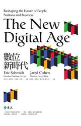 數位新時代 (The New Digital Age: Reshaping the Future of People, Nations and Business)