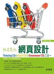 就是愛玩網頁設計:Photoshop CS6、Flash CS6、Dreamweaver CS6三合一-cover