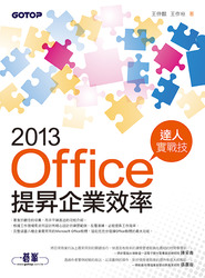 Office 2013 提昇企業效率達人實戰技-cover