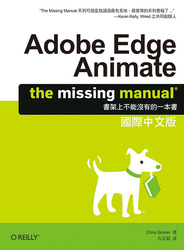 Adobe Edge Animate: The Missing Manual 國際中文版-cover
