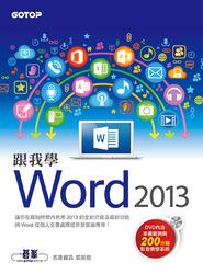 跟我學 Word 2013-cover