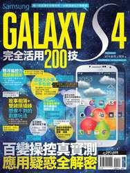 Samsung GALAXY S4 完全活用 200 技-cover
