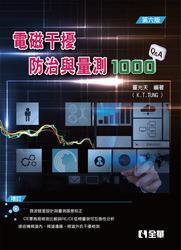 電磁干擾防治與量測, 6/e-cover