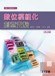 數位模組化創意實驗 (附數位實驗模組PCB), 2/e