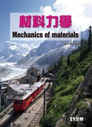 材料力學-cover