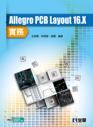 Allegro PCB Layout 16.X 實務-cover