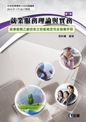就業服務乙級技術士技能檢定完全指導手冊(附學術科歷屆試題), 2/e-cover