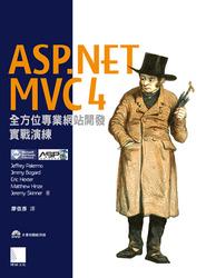 ASP.NET MVC 4 全方位專業網站開發實戰演練 (ASP.NET MVC 4 in Action, 3/e)-cover