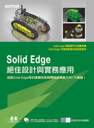 Solid Edge 絕佳設計與實務應用(原廠推薦用書,附關鍵影音教學.範例.Solid Edge ST5試用版)-cover