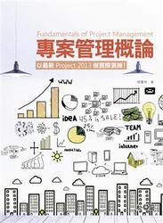 專案管理概論-cover