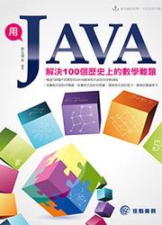用 JAVA 解決 100 個歷史上的數學難題-cover
