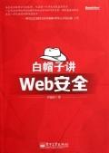 白帽子講 Web 安全-cover